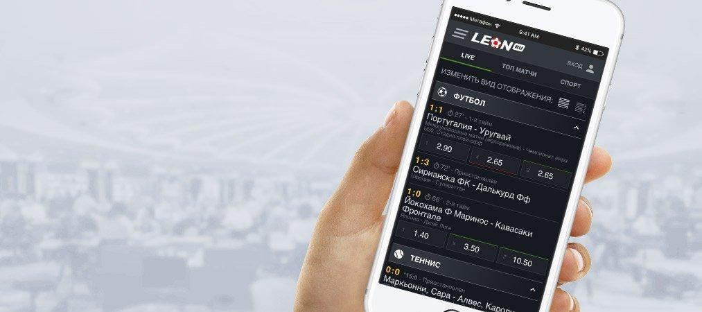 Бк леон официальный сайт leonbets