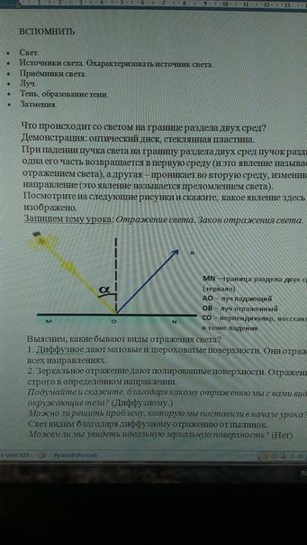 § 66. плоское зеркало / физика 8 класс
