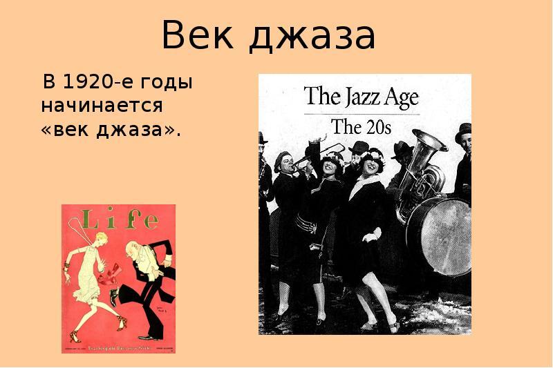 Джаз что это? значение слова джаз