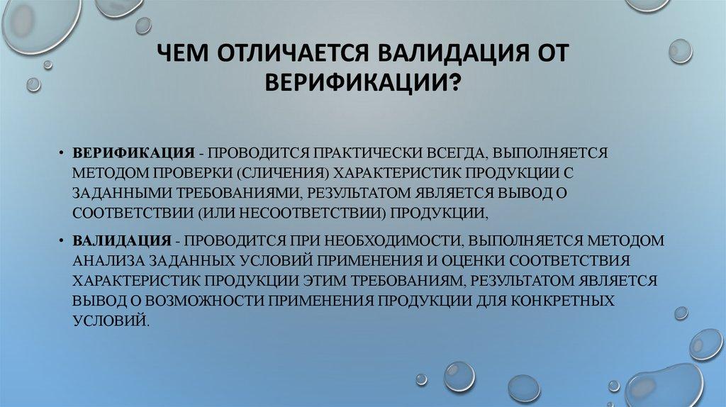 Верификация — википедия. что такое верификация