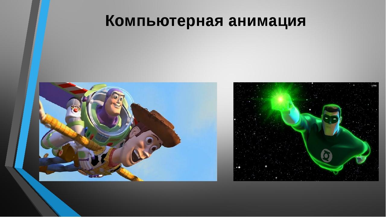 """Реферат """"компьютерная анимация"""" - информатика, прочее"""