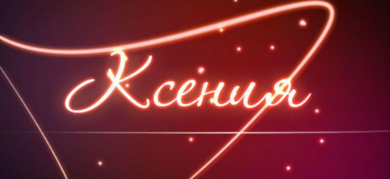 Значение имени и характер ксении | тайна имени онлайн | гороскопы 365