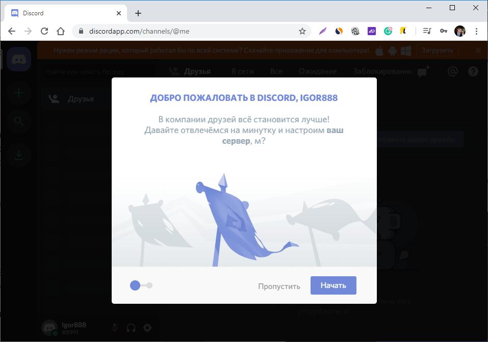 Discord — скачать с официального сайта русскую версию