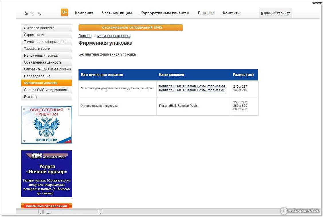 """""""емс почта россии"""": что это такое, особенности и тарифы"""