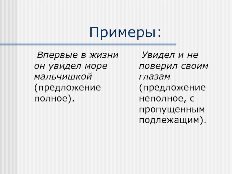 Двусоставные и односоставные предложения