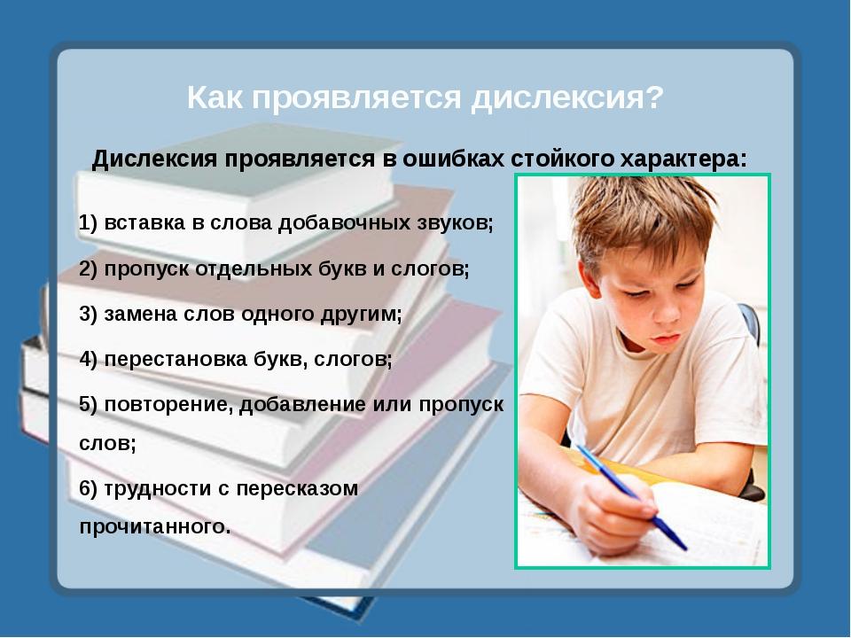 Что такое дислексия - определение, причины, симптомы, коррекция