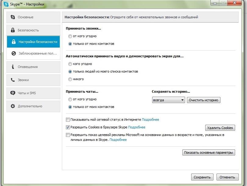 Программа скайп: что такое и как пользоваться