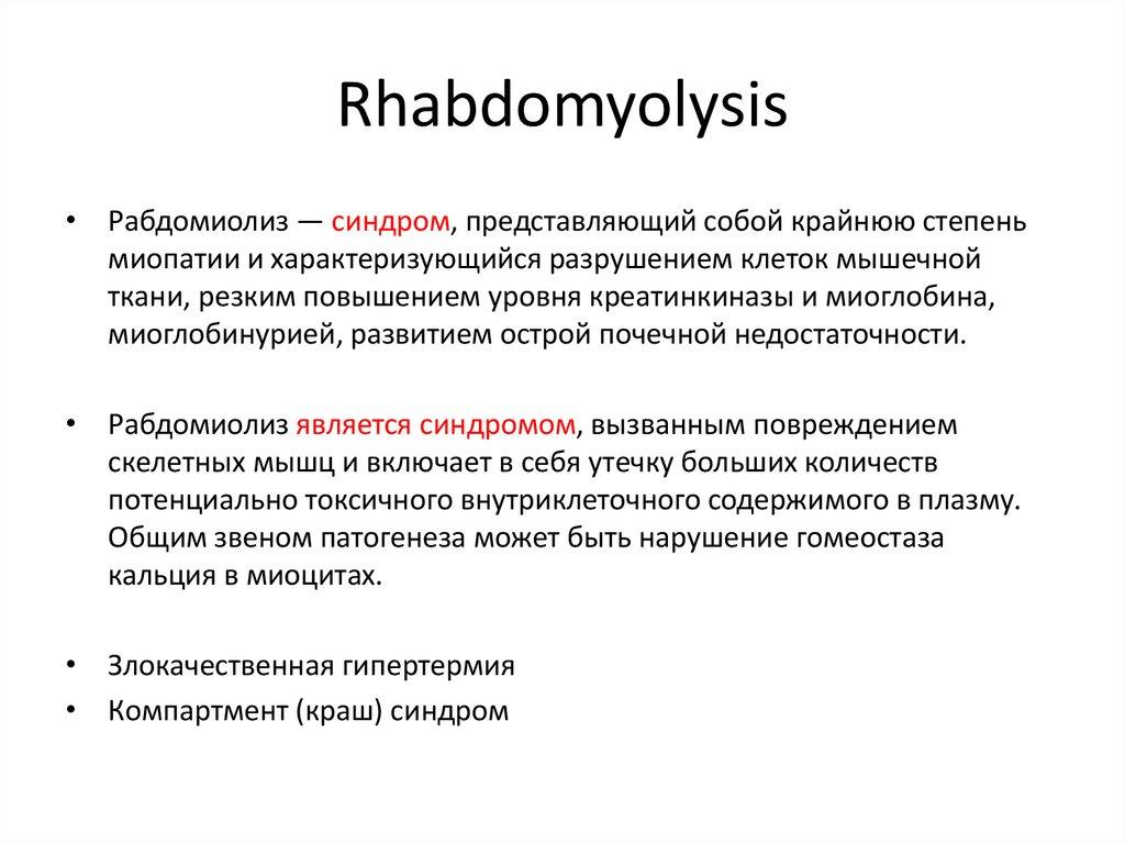 Как выявить и вылечить рабдомиолиз