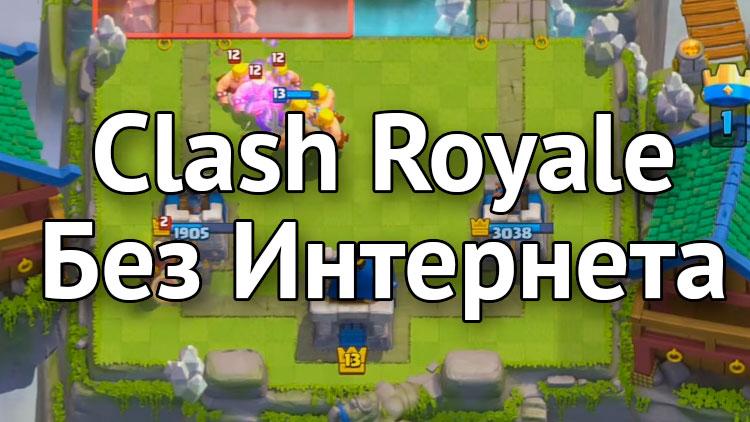 Новости из игры clash royale