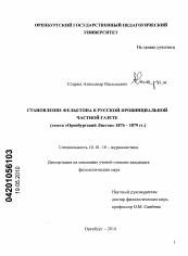 Фельетон — википедия