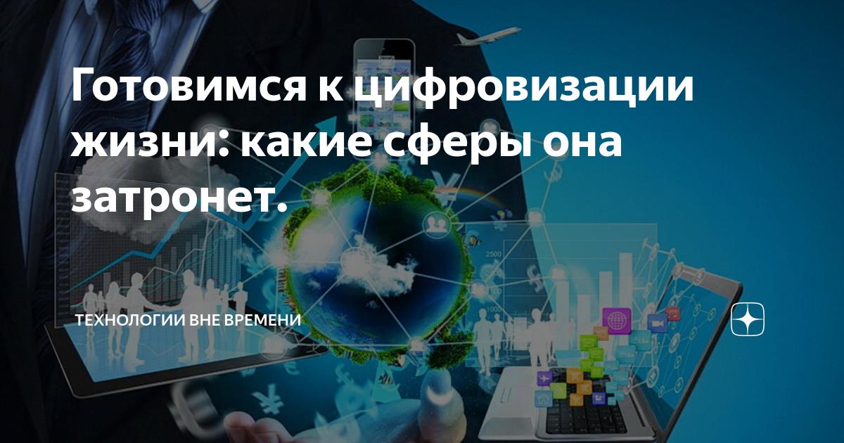 Глобальная цифровизация
