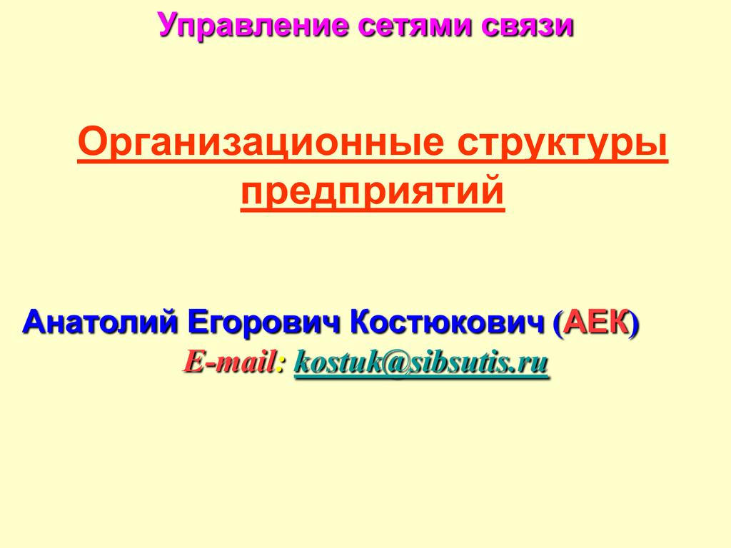 Организационные структуры предприятия - пример. характеристика организационной структуры предприятия