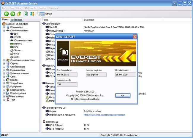 Everest скачать бесплатно русская версия windows