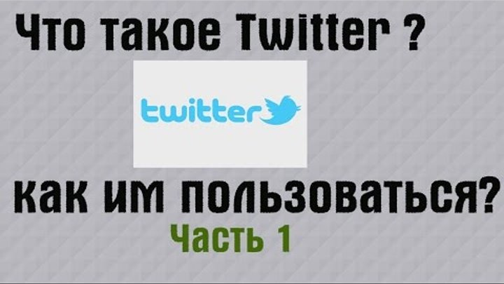 Что такое твиттер и зачем он нужен: как им пользоваться, инструкция