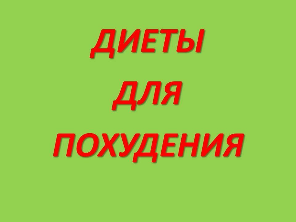 Фито-похудение: эффективная программа - allslim.ru