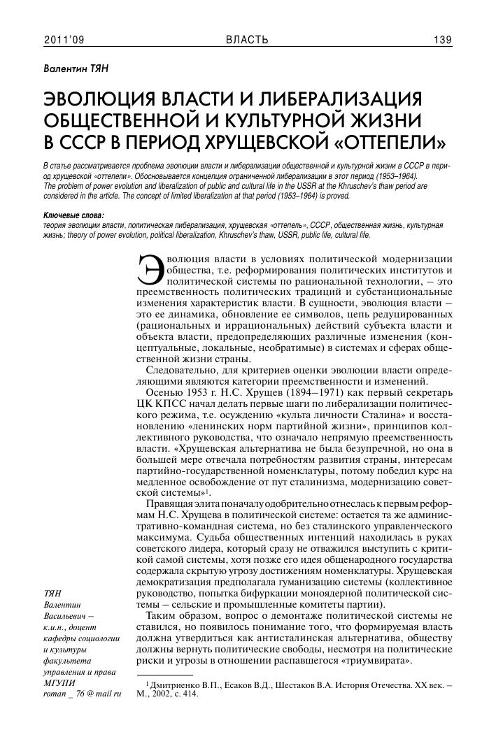 Итоги хрущевской «оттепели».