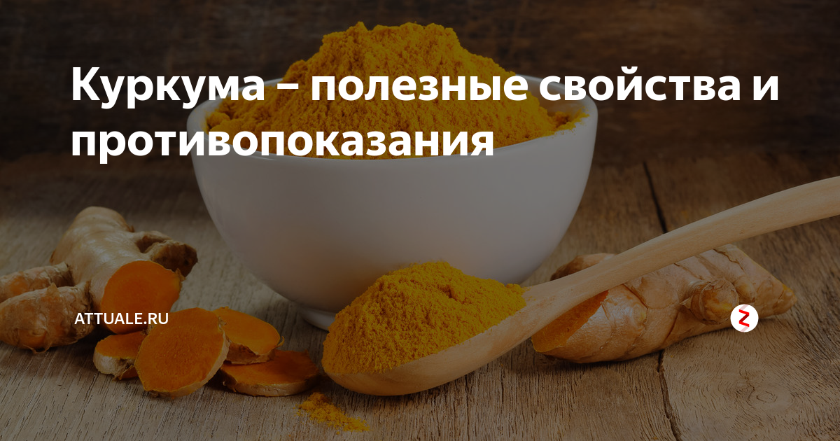 Куркума в кулинарии: куда добавлять, каким блюдам приправа просто необходима