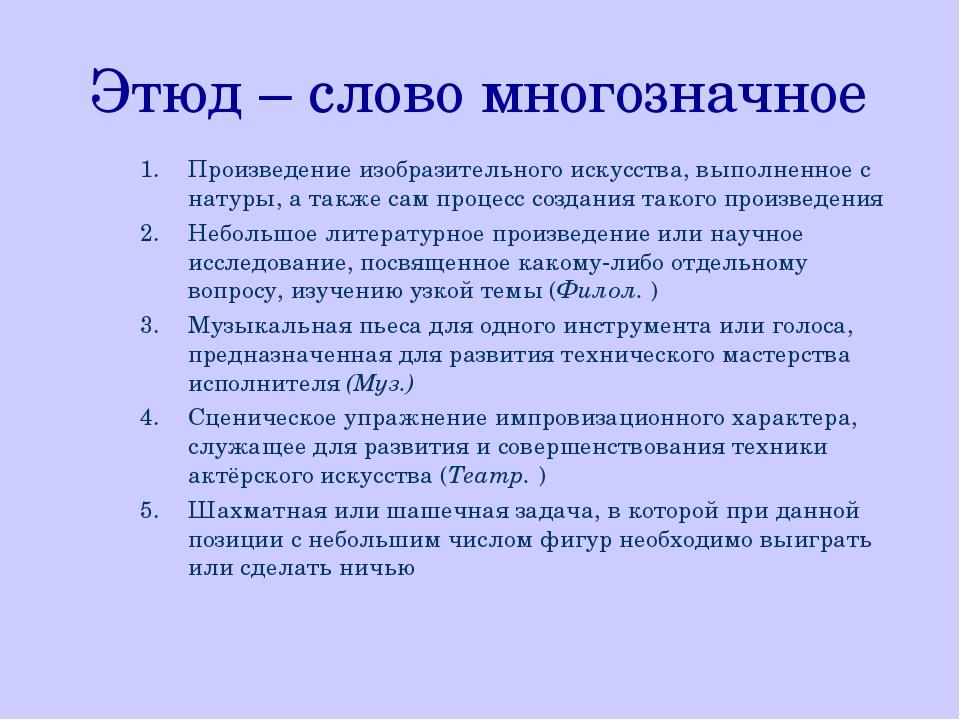Этюд - это: этюды великих композиторов :: syl.ru