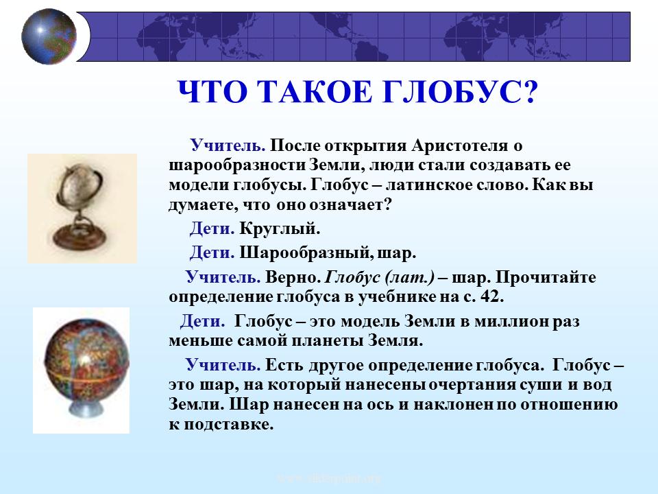 Что такое глобус? история и современное использование глобусов