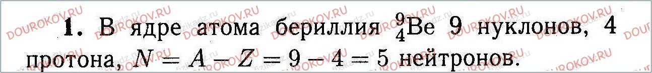 """Конспект """"строение атома. массовое число"""" - учительpro"""