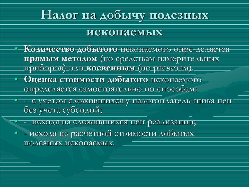 Ндпи: ставки, коэффициент ктд, порядок исчисления налога на добычу полезных ископаемых, образец заполнения декларации