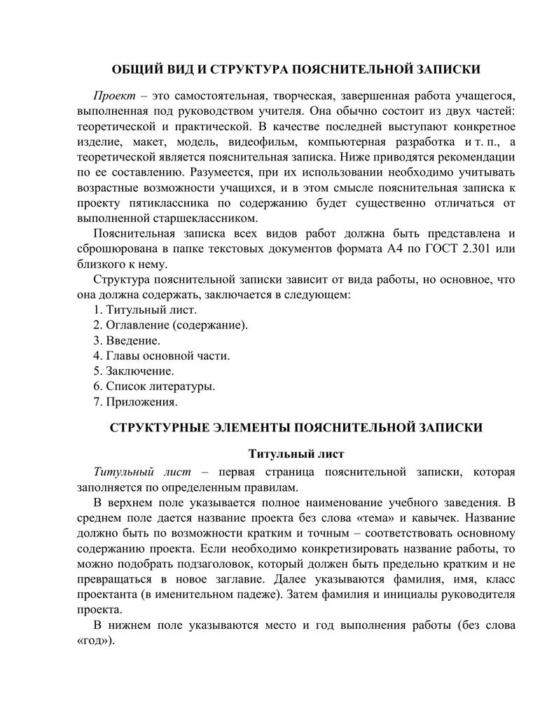 1 структура дипломной (курсовой) работы (проекта)