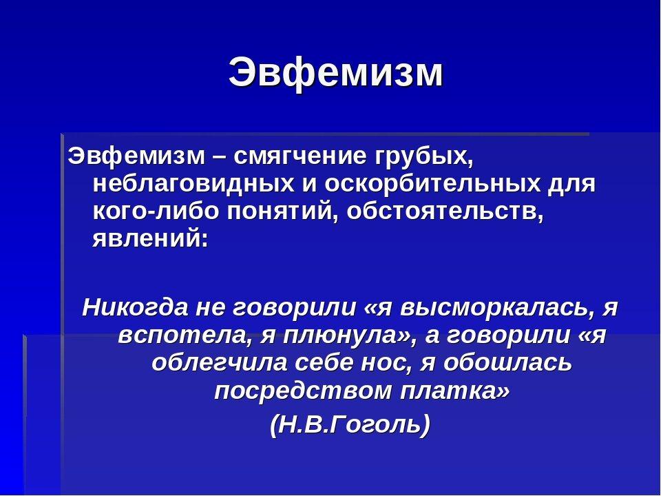 Эвфемизмы - это... (25 примеров слов)