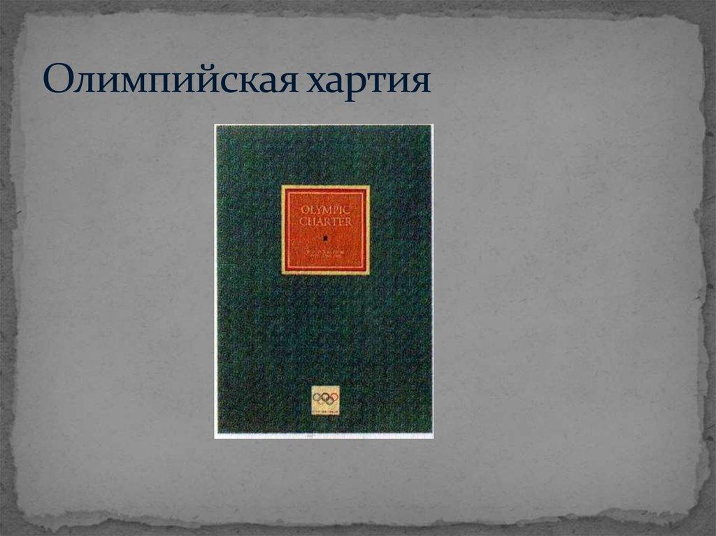 Олимпийская хартия • ru.knowledgr.com