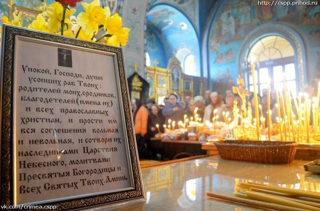 Панихида по усопшим в церкви