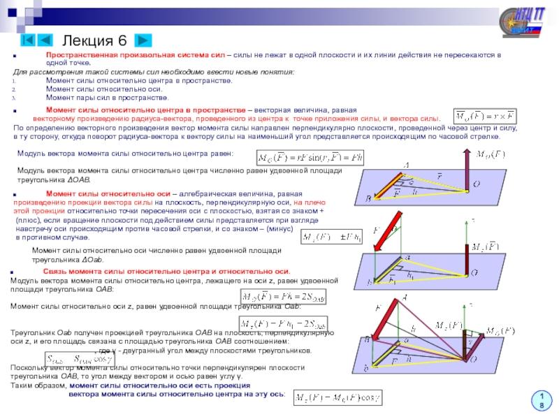 Направление - результирующая сила  - большая энциклопедия нефти и газа, статья, страница 1
