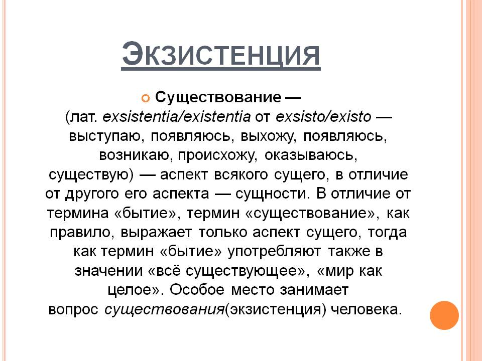 Экзистенциализм — википедия. что такое экзистенциализм