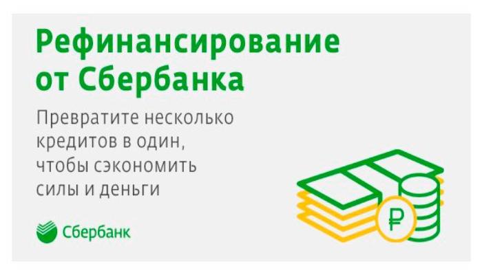 Потребительский кредит рефинансирование