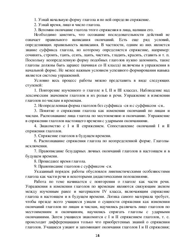Глагол - это... что такое глагол в русском языке?
