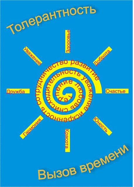 Досуг для детей 6–7 лет «что такое толерантность?». воспитателям детских садов, школьным учителям и педагогам - маам.ру
