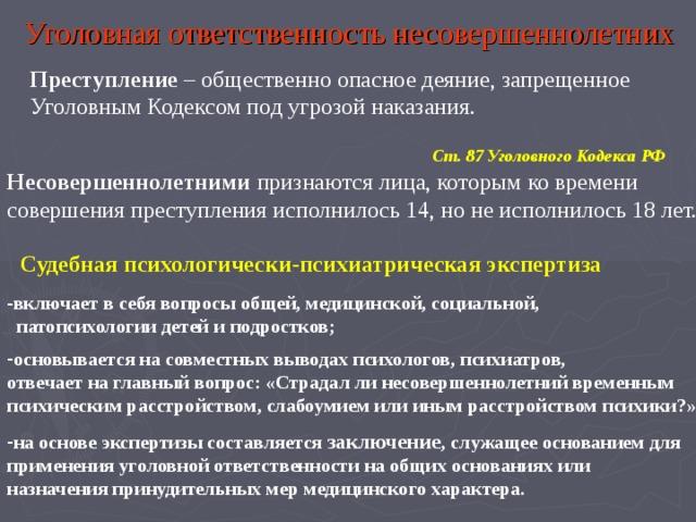 Виды, признаки и понятие уголовной ответственности :: businessman.ru