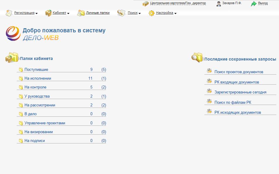 Что такое электронный документооборот и как его организовать?