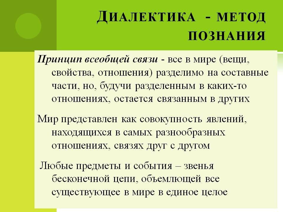 Диалектика — википедия. что такое диалектика