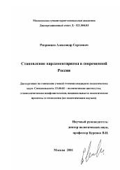 Что такое парламент в россии, описание простыми словами. для чего нужен парламент в госдуме