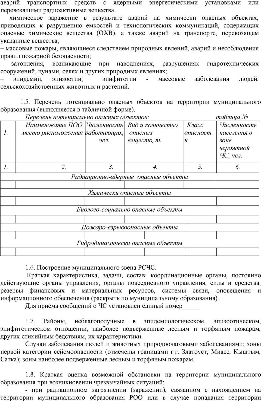 Термин: потенциально опасные объекты   московское представительство ао нпо «техкранэнерго»