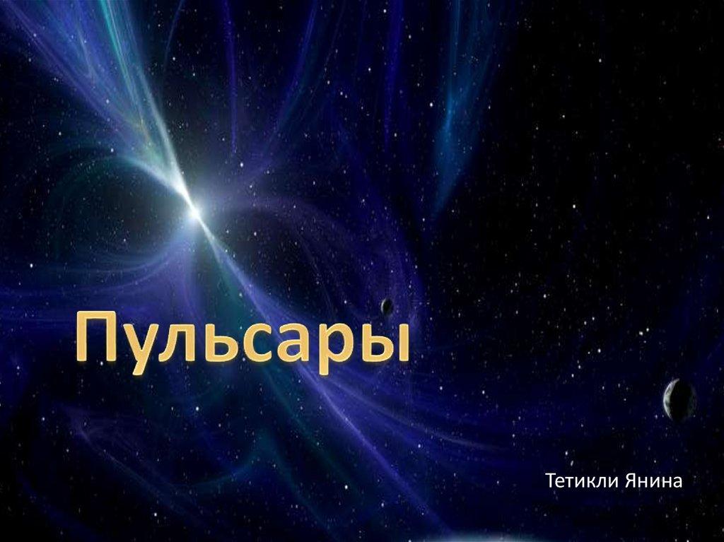 Нейтронная звезда, слияние и столкновение двух, образование гравитационных волн, масса и плотность, магнитное поле черной дыры