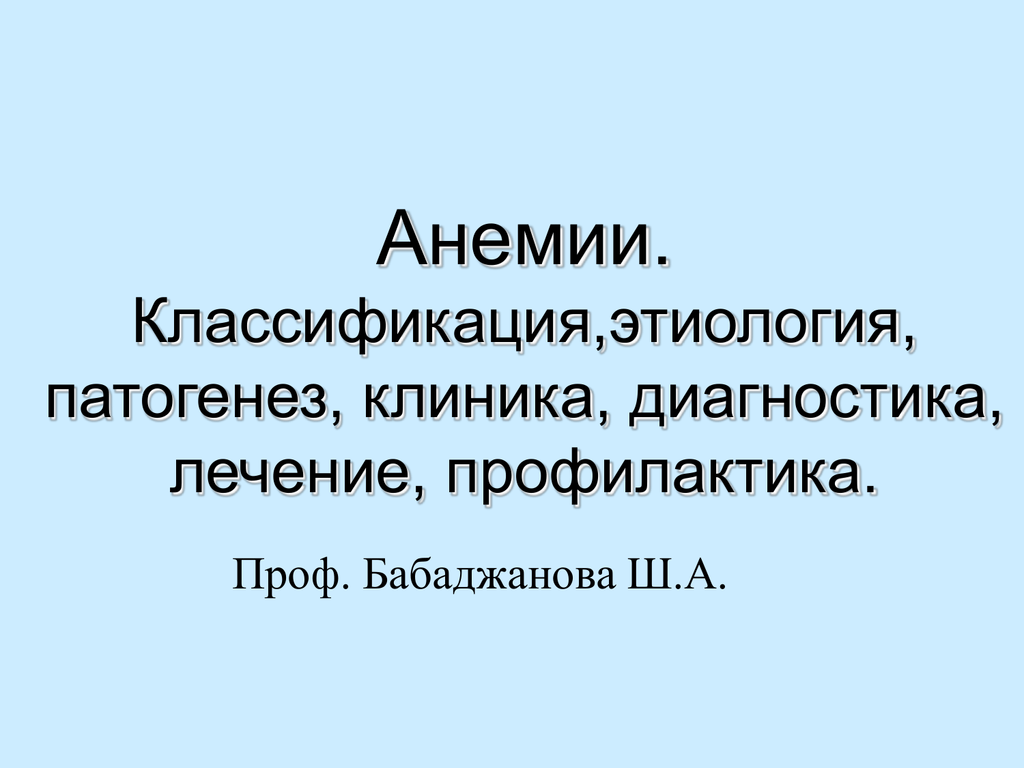 Этиология - это ... | ktonanovenkogo.ru