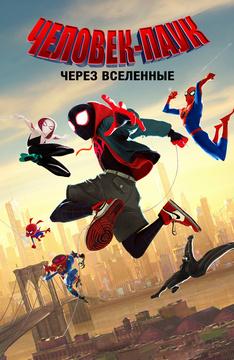 Человек-паук - история появления, комиксы, кино - новый герой