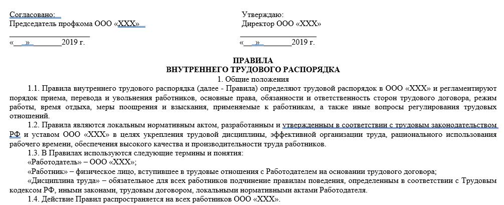 Правила внутреннего трудового распорядка. образец 2020 года