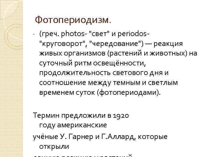 Фотопериодизм что это? значение слова фотопериодизм