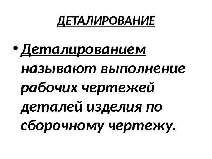 Чтение и деталирование сборочного чертежа   техническая библиотека lib.qrz.ru