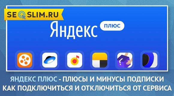 Яндекс плюс - что это такое и как подключить бесплатно