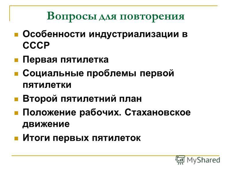 «вопреки мифам»: как пятилетки изменили экономику ссср — рт на русском