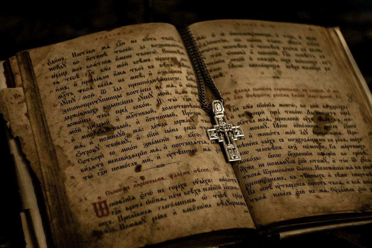Кафизма 1 – что это, когда и для чего читают   православиум