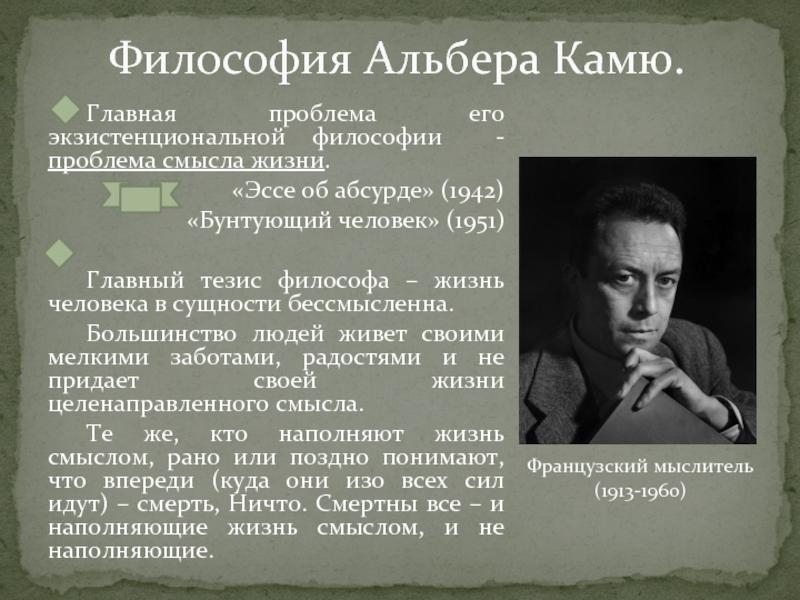 Философия жизни — смысл жизни и смерти человека