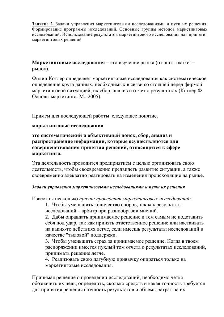 Методы исследования в курсовой работе
